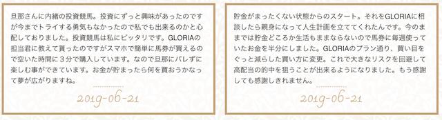 gloria_4