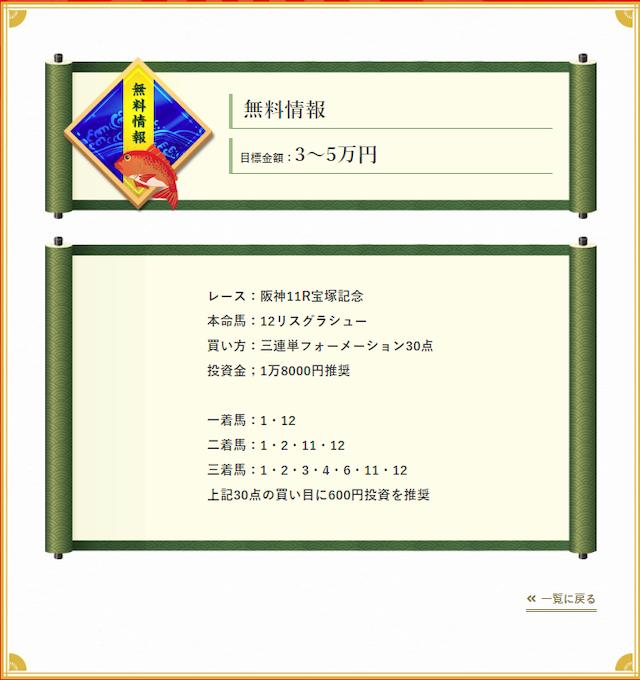 uma-ya0623