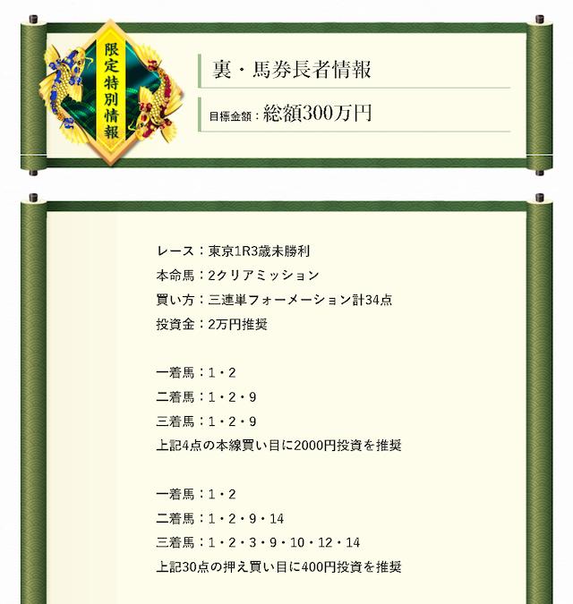 umayasouhonke0201