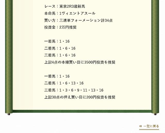 umayasouhonke0201_2