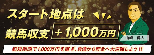 1000manengasutaert_1