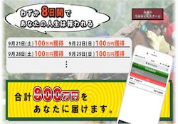 bakensiwada_thumbnail