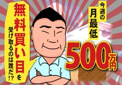 muryoukaimeuketori_thumbnail
