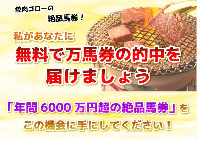 焼き肉ゴローの絶品馬券 TOP画像