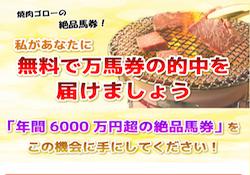 焼き肉ゴローの絶品馬券 サムネイル画像
