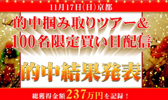 237万円獲得(ケイモリ) TOP画像