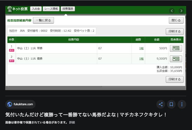 237万円獲得(ケイモリ) 検索画像