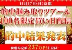 237万円獲得(ケイモリ) サムネイル画像