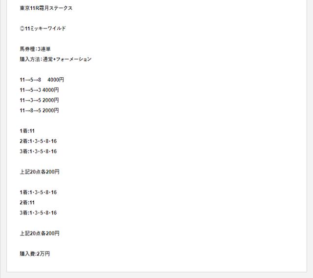 レーティングアルファ 有料予想2