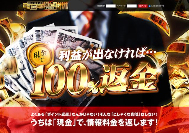 ほんとにあった「週給100万円」を競馬で稼ぐプロ集団! トップページ画像