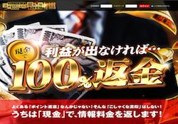 ほんとにあった「週給100万円」を競馬で稼ぐプロ集団! サムネイル画像