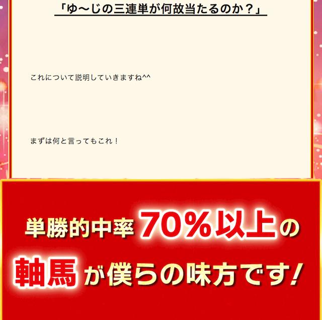 ゆ~じ秘伝の三連単 単勝的中率70% 画像