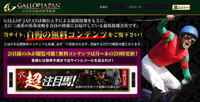 ギャロップジャパン トップページ画像