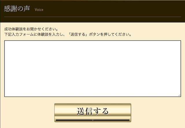 ギャロップジャパン 会員の声を入力するフォーム画像
