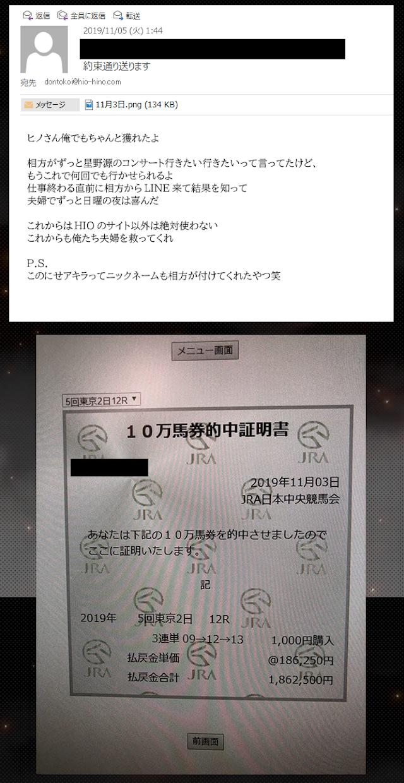 ヒノの一打 既存会員が送ったメールの画像