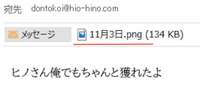 ヒノの一打 ファイル名画像
