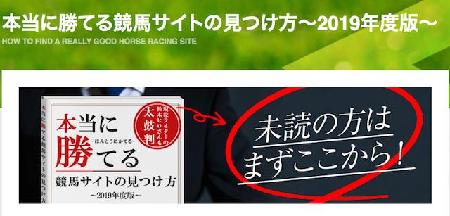 レーティングアルファ 本当に勝てる競馬サイトの見つけ方 画像
