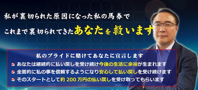 山崎馬券会 トップページ画像