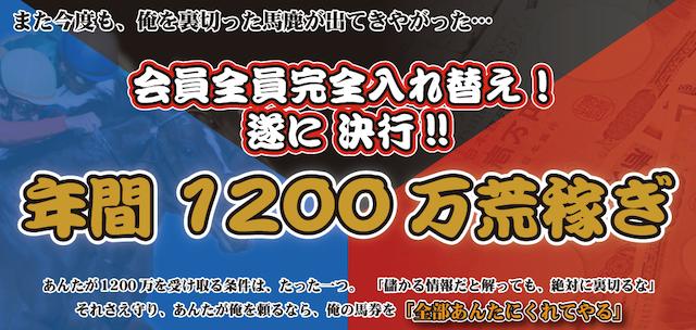 宮嶋の競馬 トップページ画像