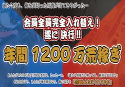 miyajimanokeiba_thumbnail