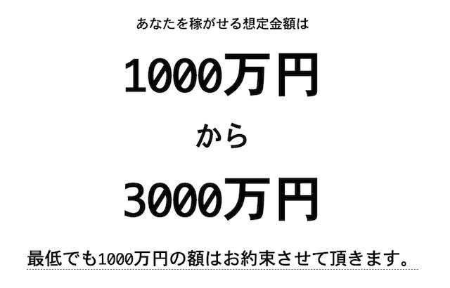 無料買い目で一撃1,000万円を奪取 稼げる想定金額詳細画像