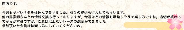 令和ケイバ 進捗報告ページ