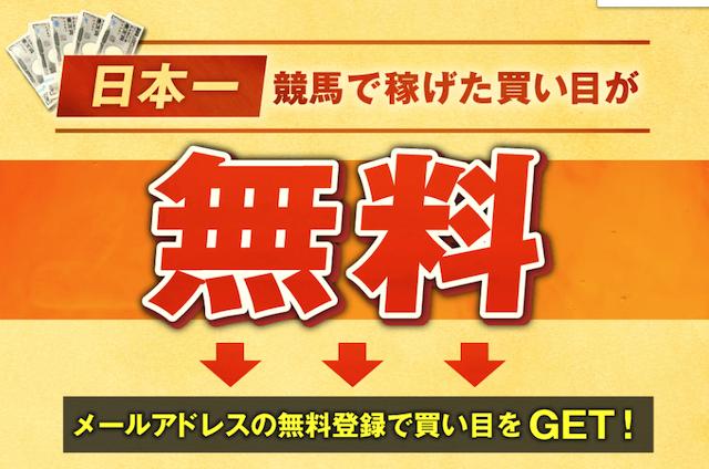 日本一競馬稼げた買い目 トップページ