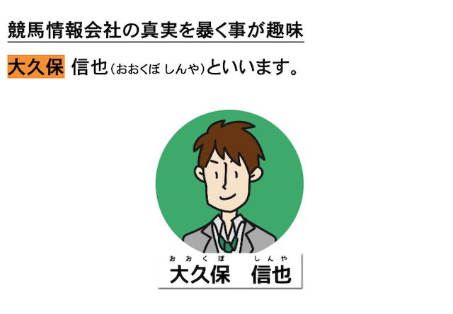 日本一競馬で稼げた買い目 運営者画像