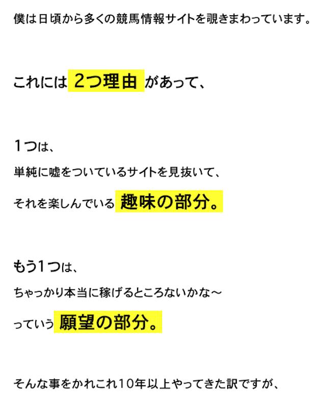 日本一競馬で稼げた買い目 競馬情報サイトを検証する理由について