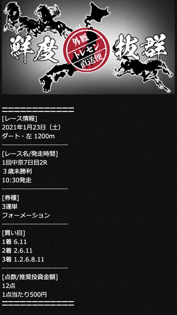 MUTEKIの2021年1月23日の有料プラン外厩トレセン直送便の1レース目の買い目