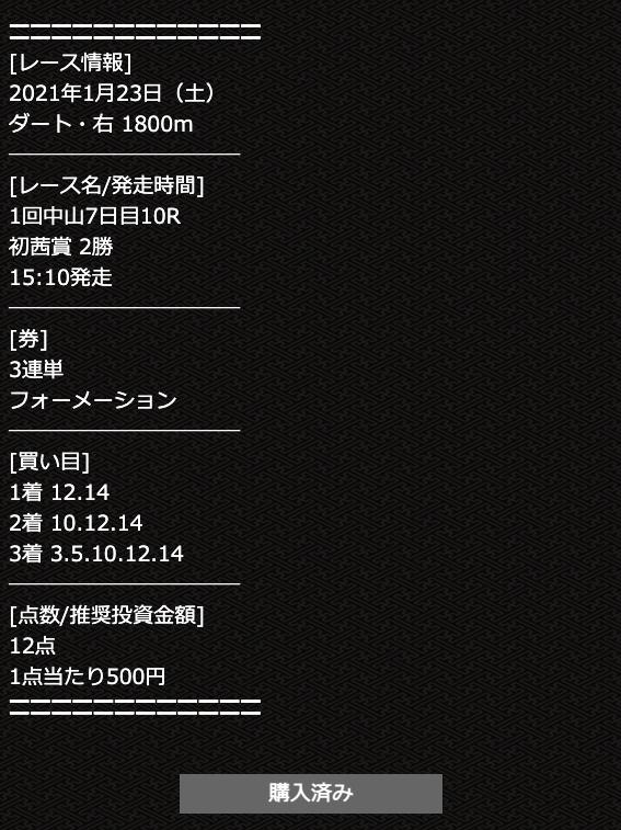 MUTEKIの2021年1月23日の有料プラン外厩トレセン直送便の2レース目の買い目