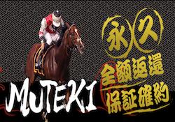 muteki_thumbnail