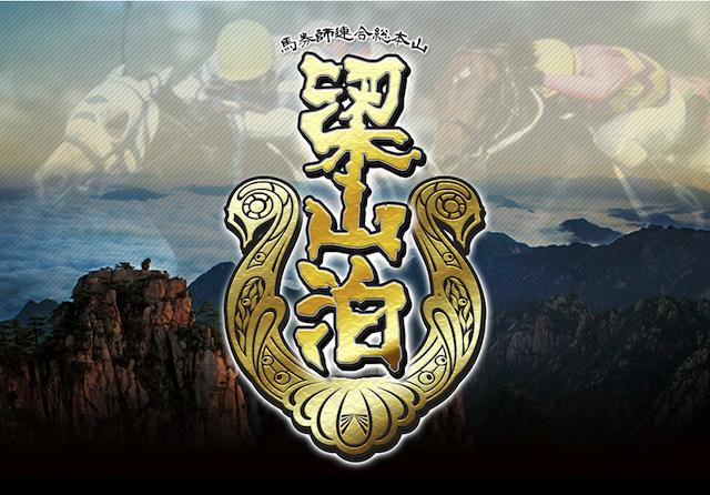 梁山泊 トップページ