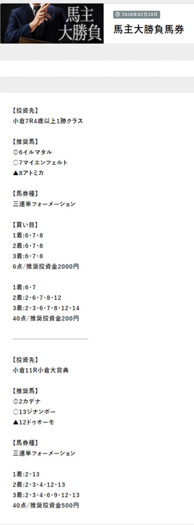 NN競馬会 2月23日 有料予想買い目