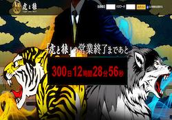 虎と狼 サムネイル画像