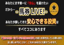 馬券LIVE サムネイル画像