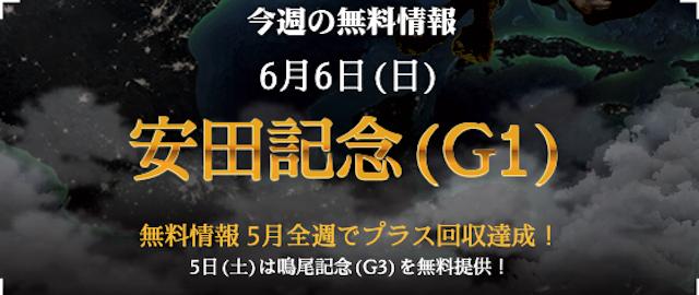 ホライズン6月6日無料予想安田記念