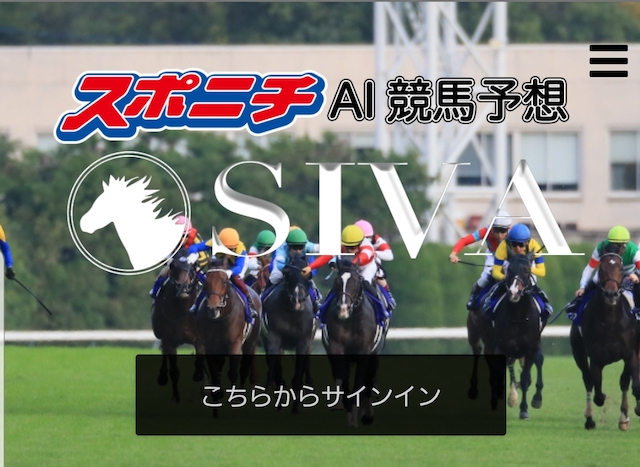 SIVA アプリトップページ画像