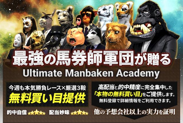UMA トップページ画像