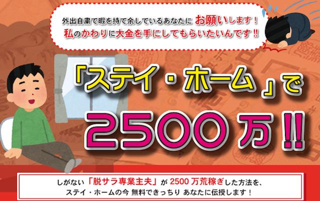 ステイホームで2500万円 トップページ画像