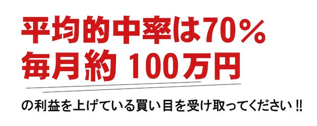 常田競馬 的中率70% 毎月焼く100万円の利益