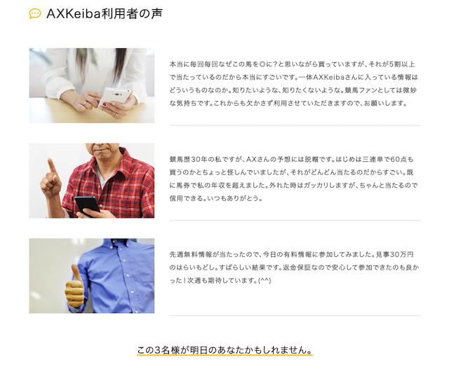 AX口コミ