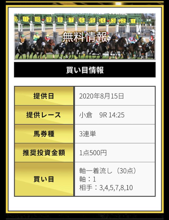 ダービーレコード8月15日無料