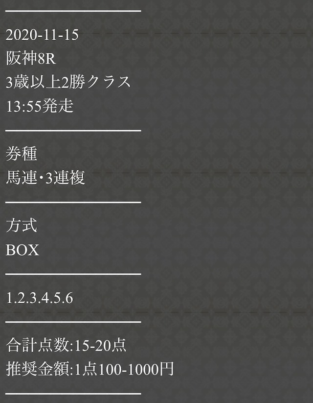 P4無料予想初参加11月15日