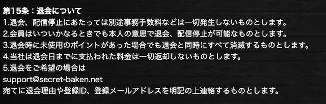 高配当XXX退会