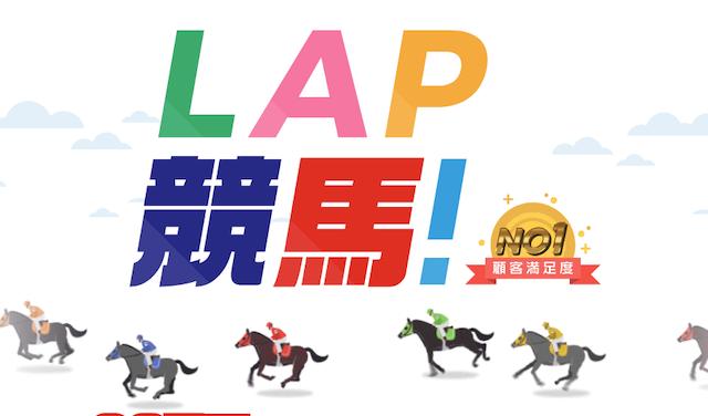 LAP競馬トップ