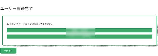 LAP競馬の登録完了後の画面
