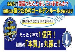持田競馬塾アイキャッチ