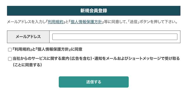 馬研総合戦略会員登録