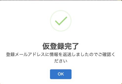 MUTEKI仮登録